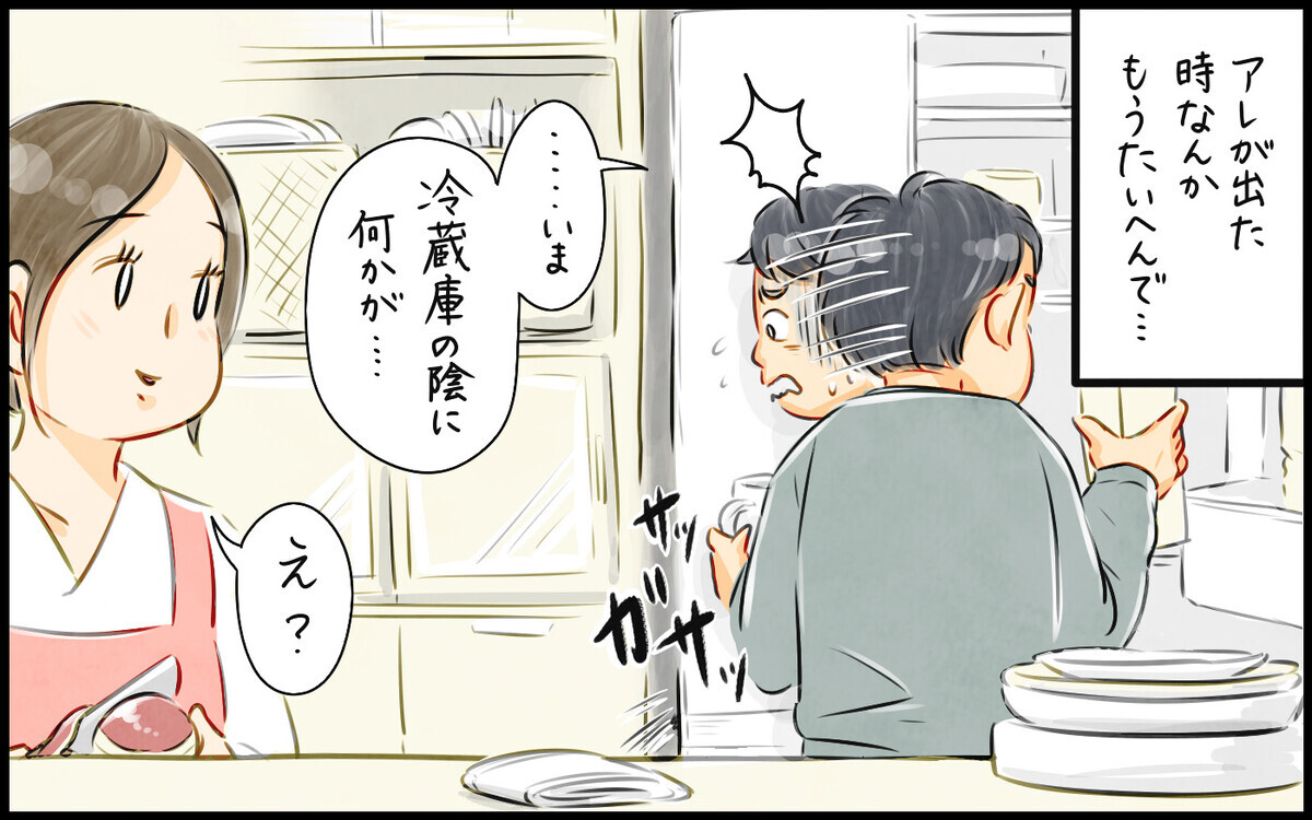 虫が大嫌いなビビり夫に内心ドン引き! このままでは息子にも悪影響!?(1)【うちのダメ夫 Vol.96】