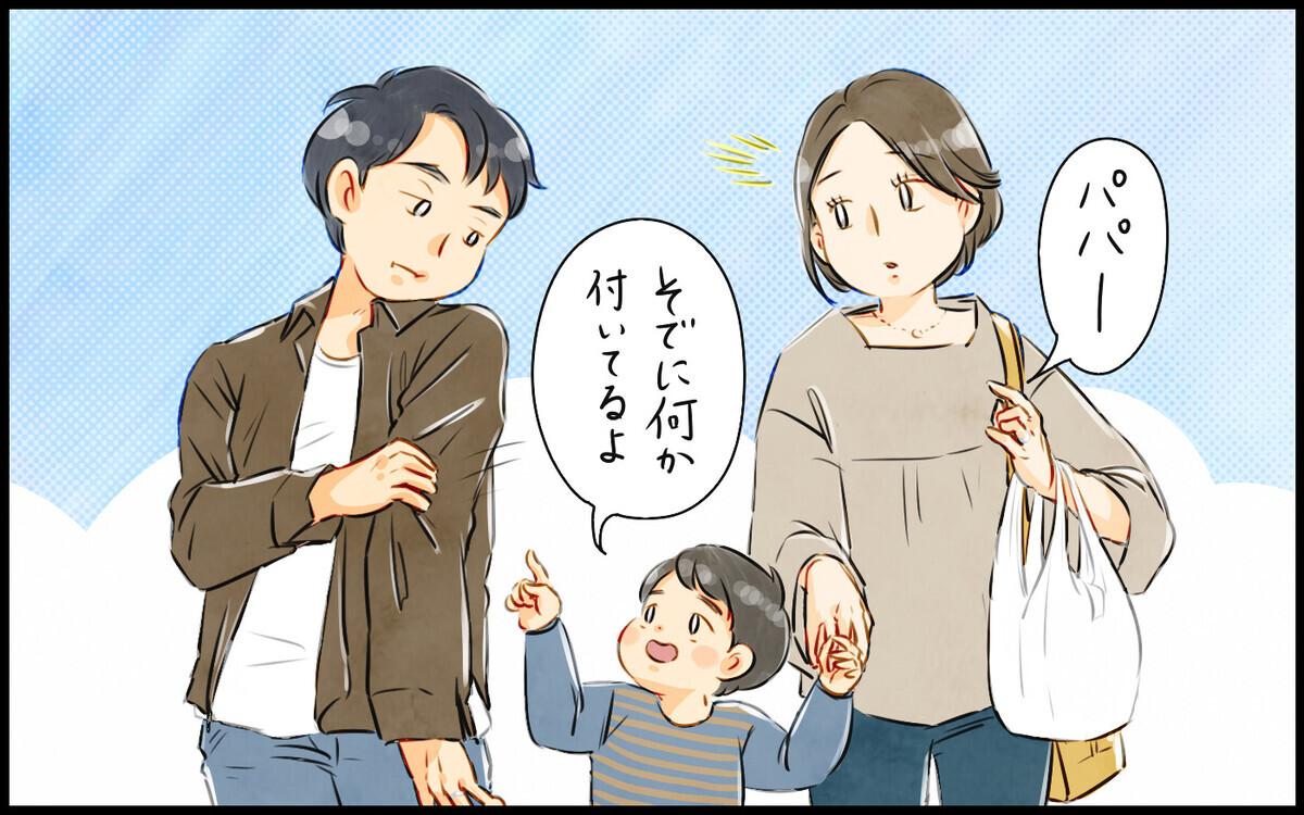 虫が大嫌いなビビり夫に内心ドン引き! このままでは息子にも悪影響!?(3)【うちのダメ夫 Vol.98】