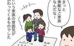 """家族会議のテーマは? 頻度は? まずは事前の""""夫婦会議""""を決行!【家族会議で小学生のモチベが上がった話 Vol.2】"""