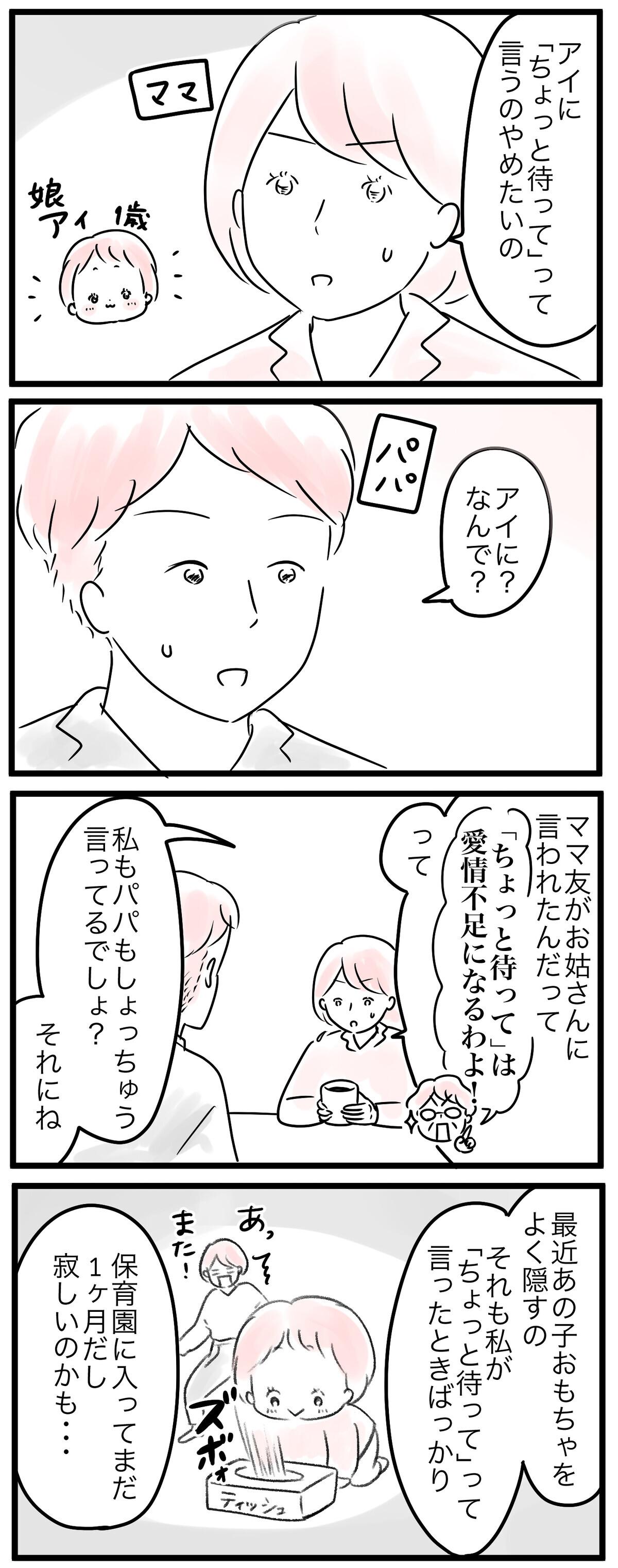 「ちょっと待って」を言ってはいけない…!?/うちの子愛情不足かも(1)【親子を救う!?ピンクのパンダのオールOK! 第31話】