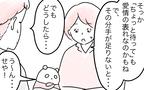 「ちょっと待って」は愛情の表れ?手が足りないの解決策は/うちの子愛情不足かも(5)【親子を救う!?ピンクのパンダのオールOK! 第35話】