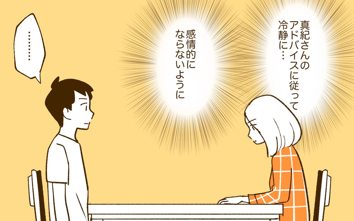 旅行に行きたくない理由を夫に説明したら…?/夫と旅行に行きたくない!(5)【夫婦の危機 Vol.123】