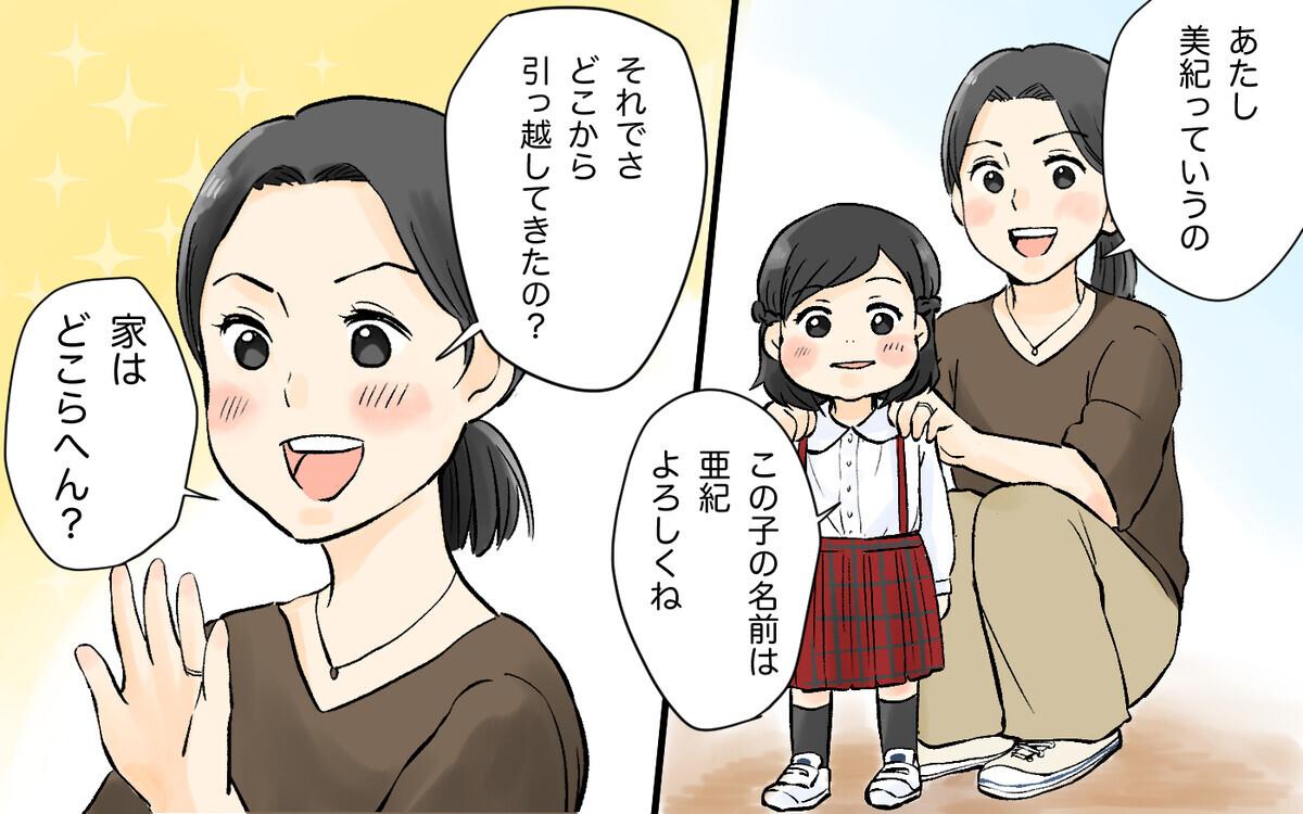 初めてのママ友…信頼してたのに我が家の事情が筒抜けに!?/詮索好きママ友(1)【私のママ友付き合い事情 Vol.131】