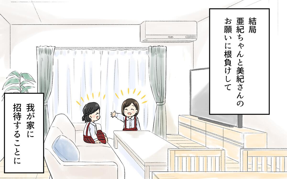 冷蔵庫を勝手に開けるママ友…押しの強さに巻き込まれていく/詮索好きママ友(2)【私のママ友付き合い事情 Vol.132】