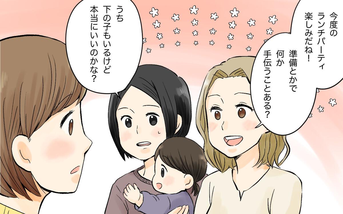 ママ友が勝手に我が家でのホームパーティをセッティング!?/詮索好きママ友(3)【私のママ友付き合い事情 Vol.133】