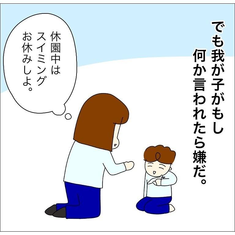 エスカレートする差別 もし自分の子が何か言われたら…【幼稚園でコロナ陽性者が出た話 Vol.7】