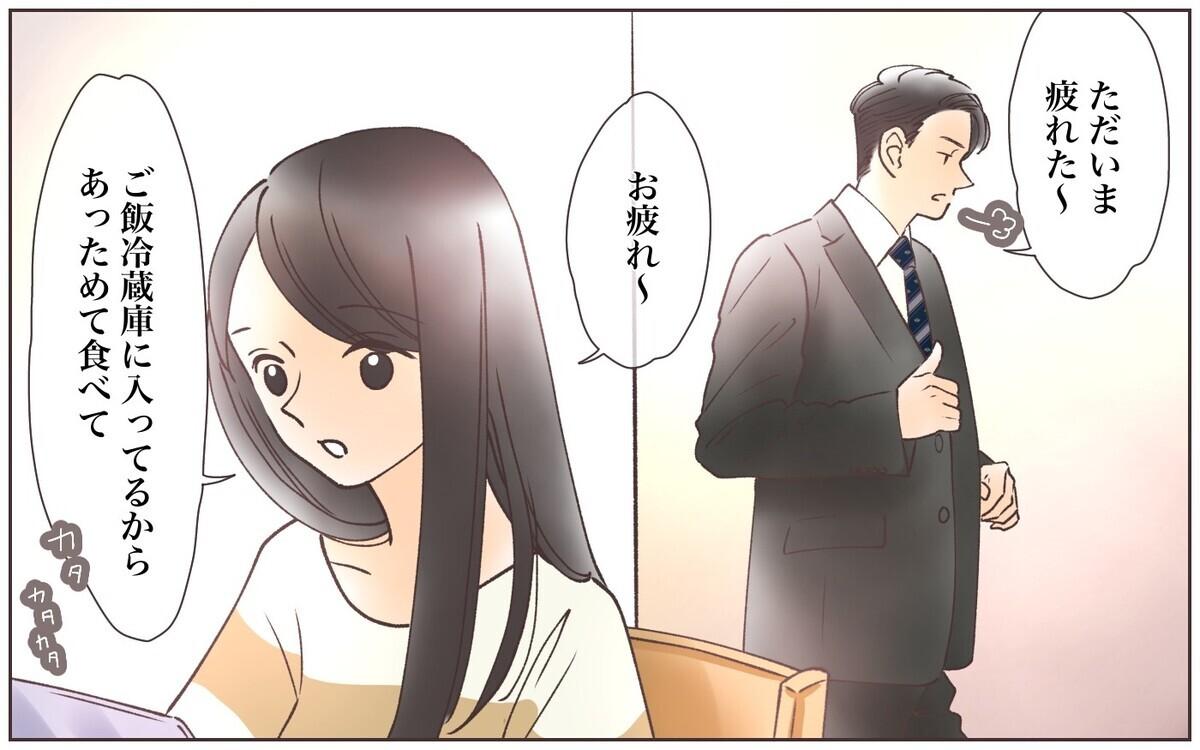 夫婦喧嘩ばかりの日々…唯一の癒しは「宅配便のお兄さん」!【W不倫疑惑からの再構築 Vol.1】