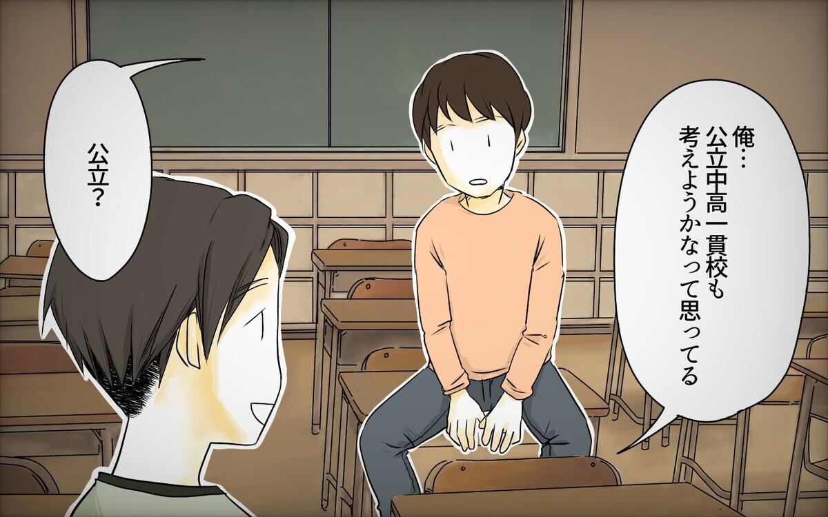 中学受験は親の受験…でも実際に親ができることは?/中学受験のお金・芝浦家の場合(8)【親たちの中学受験戦争 Vol.28】