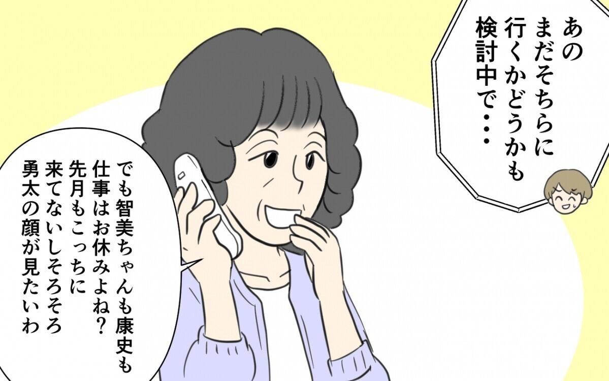 毎月のように帰省を求める口うるさい義母に限界…!/義両親と解り合えない?(1)【義父母がシンドイんです! Vol.164】