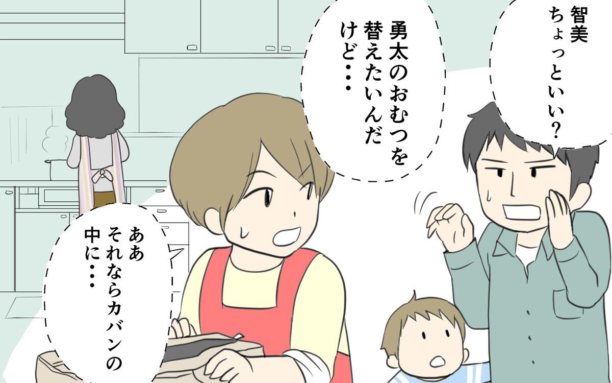 「孫がかわいそう」という義母の一言に怒り心頭!/義両親と解り合えない?(3)【義父母がシンドイんです! Vol.166】