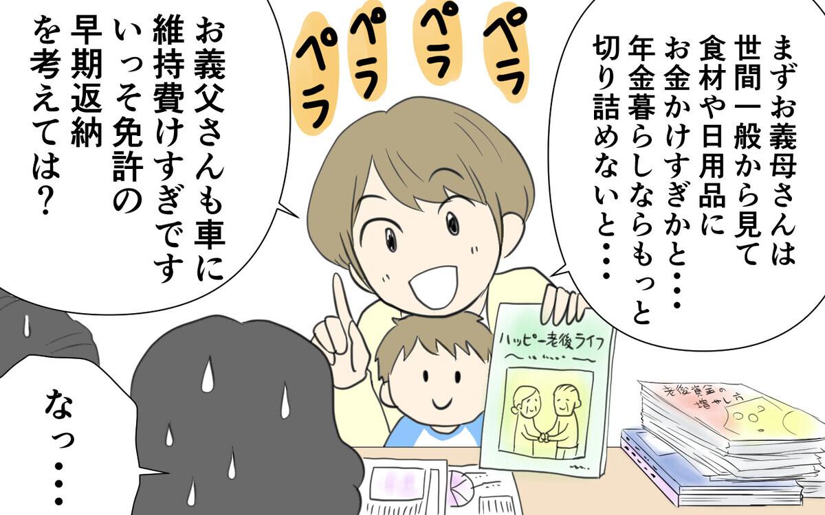 小さな親切は大きなお世話!? ついに義両親と和解へ/義両親と解り合えない?(6)【義父母がシンドイんです! Vol.169】