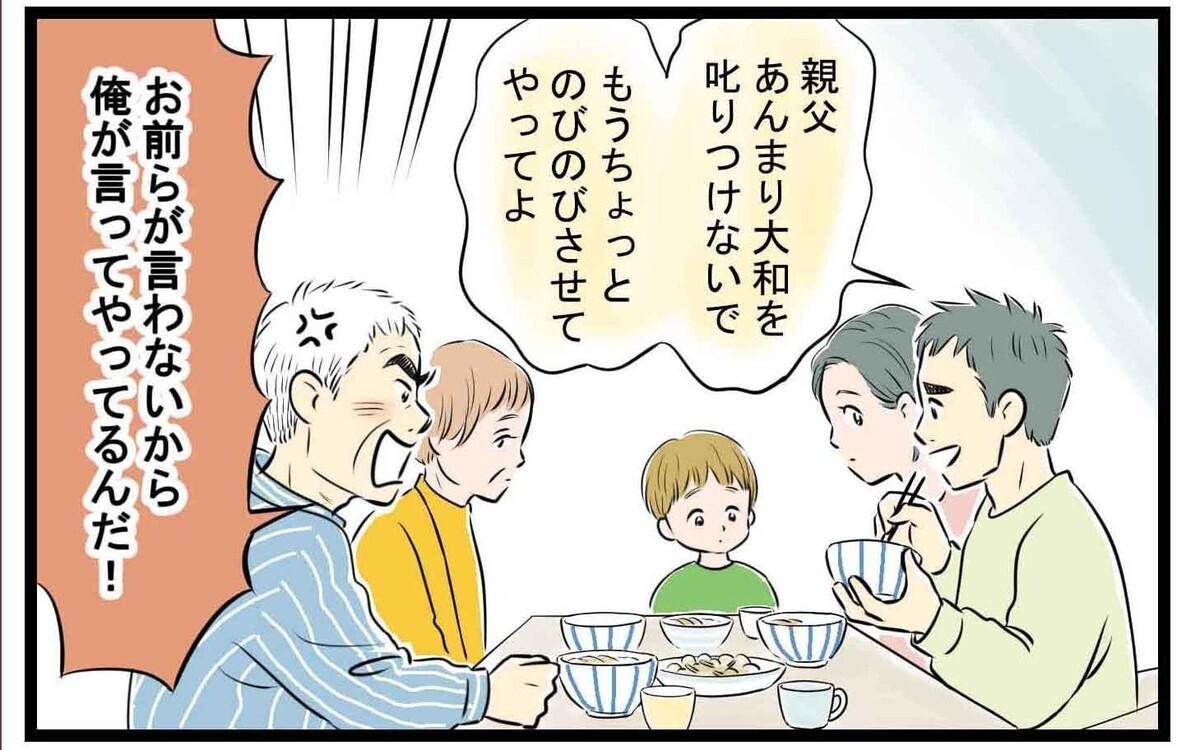 口うるさい義両親への不満が爆発! 読者から「正直勘弁してほしい」と本音コメントが殺到
