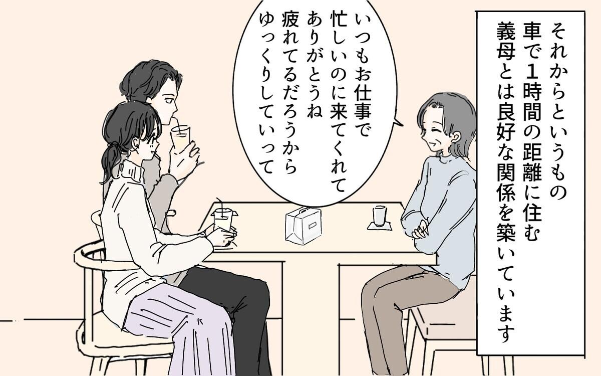 いつも親切で優しい義母がある日…/本音と建前が違う義母(1)【義父母がシンドイんです! Vol.170】