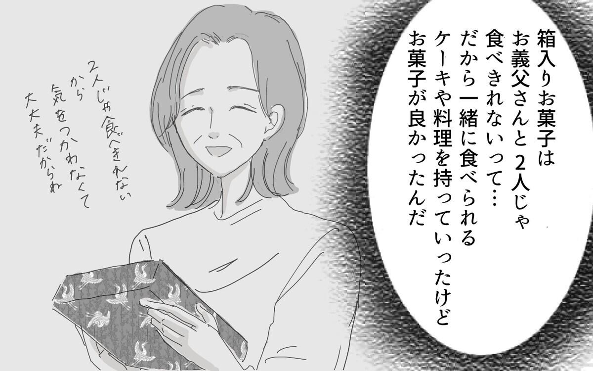 次々と暴かれる義母の本音に呆然/本音と建前が違う義母(3)【義父母がシンドイんです! Vol.172】