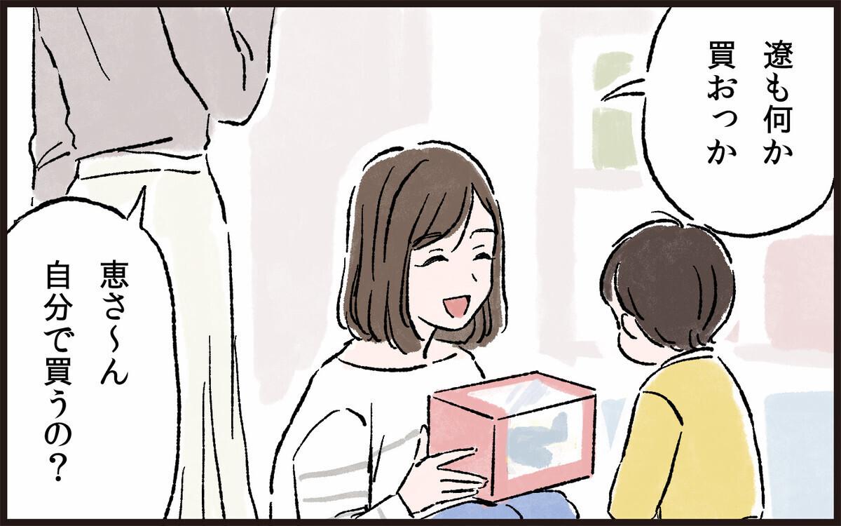 理不尽すぎる「孫差別」エピソードに読者からも実体験コメントが殺到!