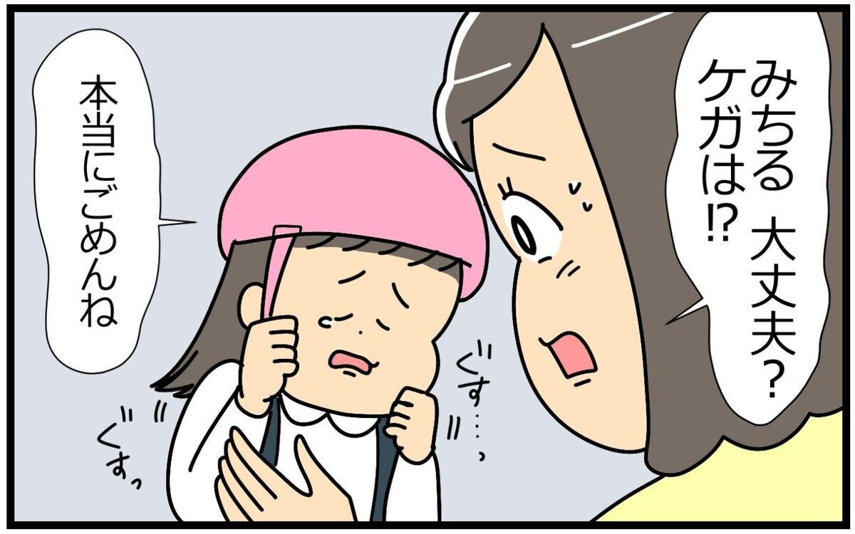 子ども乗せ自転車が怖い…転倒ショックでトラウマに/失敗を恐れるママ(1)【親子関係ってどうあるべき? Vol.49】