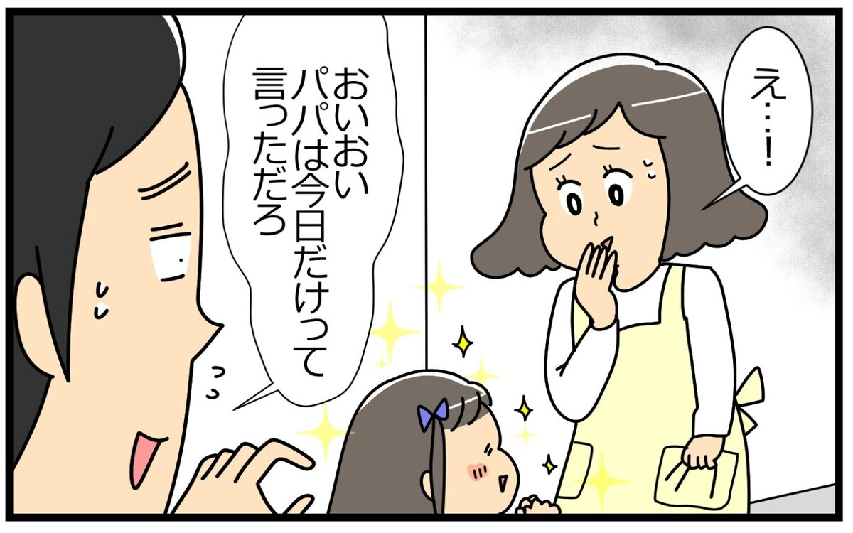 娘の心配性は私ゆずり!? 夫に指摘されショック…/失敗を恐れるママ(2)【親子関係ってどうあるべき? Vol.50】
