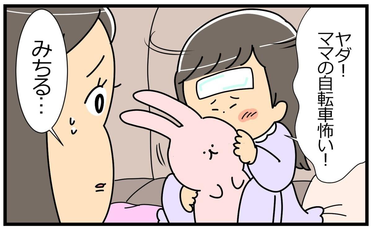 このままじゃいけない!娘のピンチに役に立たないなんて…/失敗を恐れるママ(3)【親子関係ってどうあるべき? Vol.51】