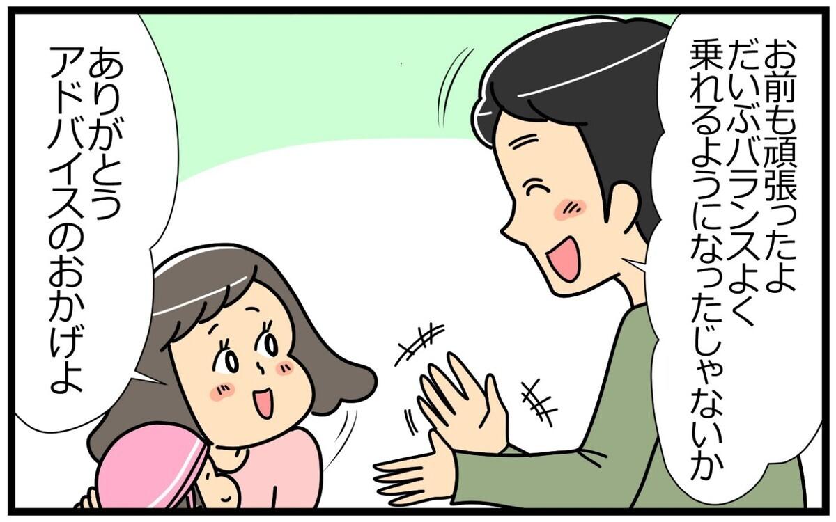 怖がってばかりのママは卒業! 娘と頑張るママになりたい/失敗を恐れるママ(5)【親子関係ってどうあるべき? Vol.53】