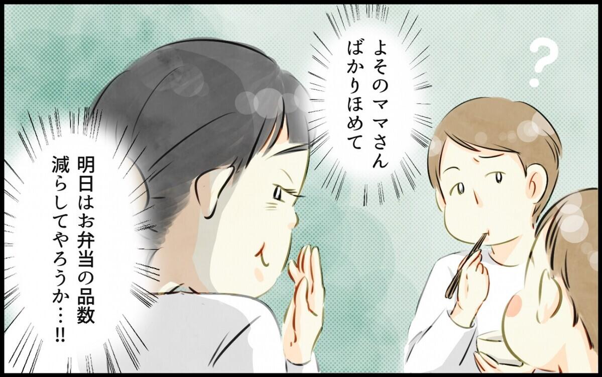 夫の真似をする息子の姿に唖然…!/よそのママさんを褒める夫(2)【うちのダメ夫 Vol.100】