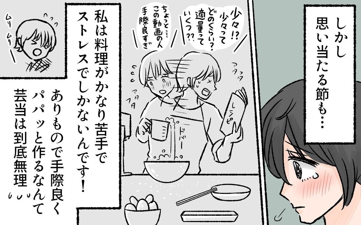 料理を作るのは母親じゃなくてもいい! 料理下手なママにエールを送る義母の神対応に称賛の声集まる