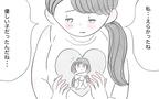 ツラい人生はずっと自分のせいだと思ってた…過去の自分を許すには【親に整形させられた私が、母になる Vol.70】