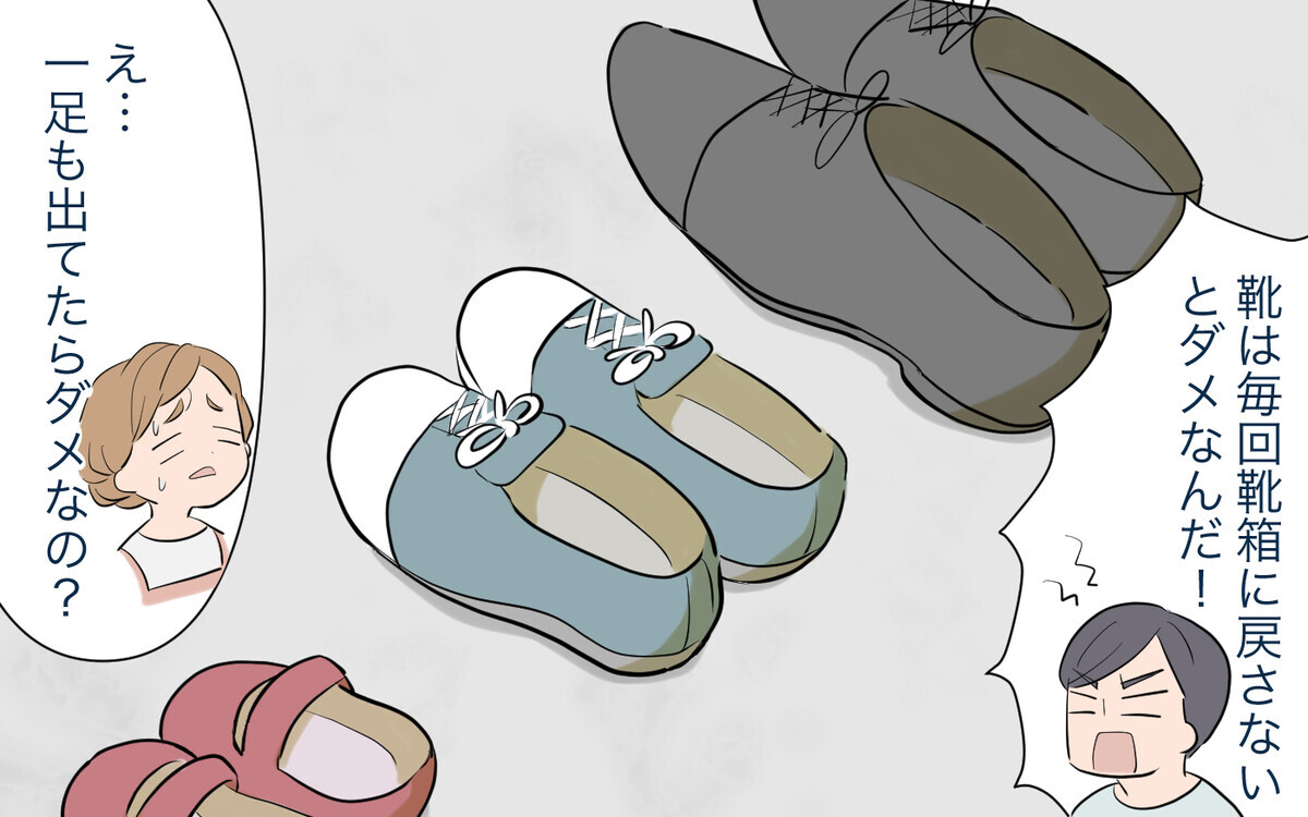 運気アップ法を強要されて困る…/いきすぎたスピリチュアル夫(2)【うちのダメ夫 Vol.109】