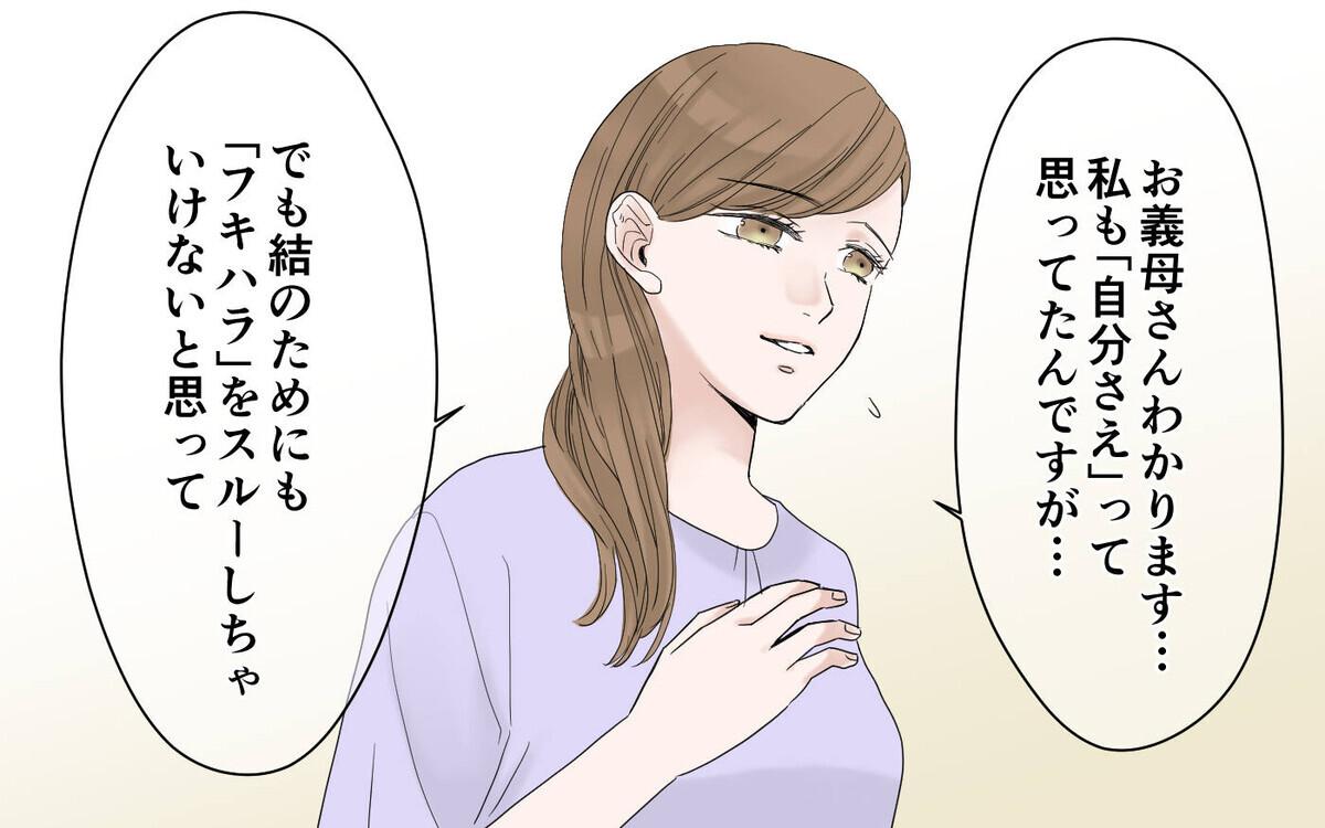 フキハラの自覚がない夫に気づいてもらうには/フキハラ夫の向き合い方(5)【夫婦の危機 Vol.137】