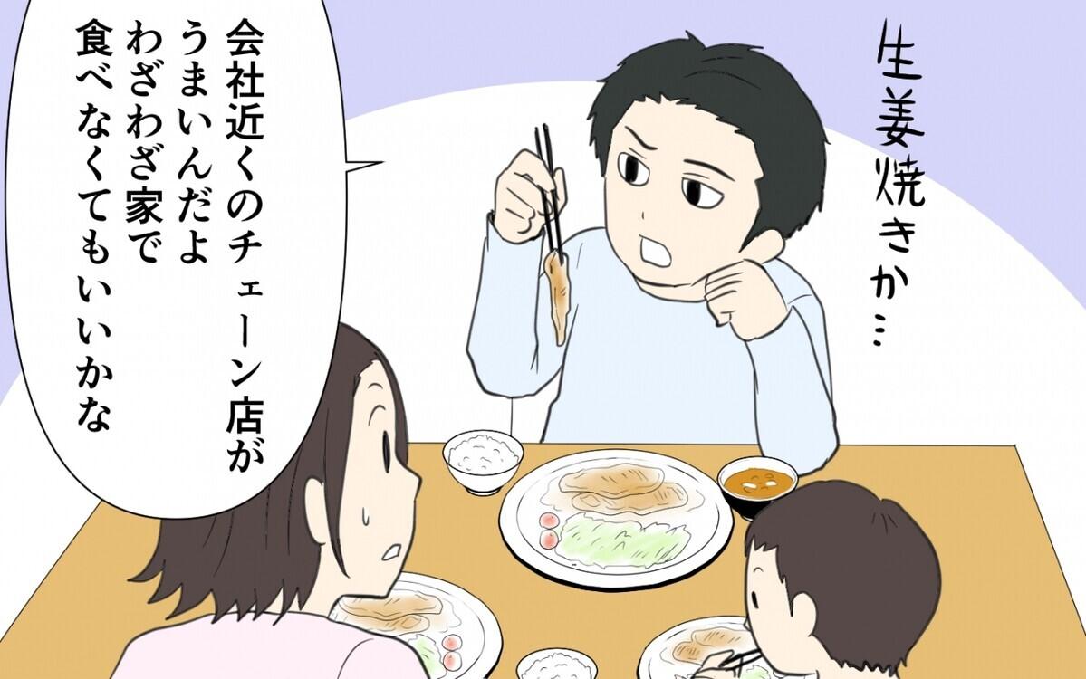 料理を作っても文句ばかり…以前は好物だったはずなのに/妻の手料理を食べない夫(1)【うちのダメ夫 Vol.117】