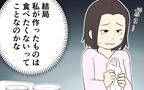 私が作った料理は食べたくない? 家族で食事が別々に…/妻の手料理を食べない夫(3)【うちのダメ夫 Vol.119】