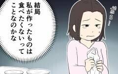 私が作った料理は食べたくない? 家族で食事が別々に…/妻の手料理を食べない夫(3)