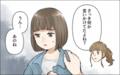 絶対に謝らない上から目線のボスママ/暴走するママ友(7)【私のママ友付き合い事情 Vol.157】