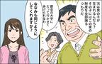 これからの時代を生きる娘がかわいそうだ! 夫の言葉に義両親の反応は…? / 田舎で経験した男尊女卑 (7)【義父母がシンドイんです! Vol.194】