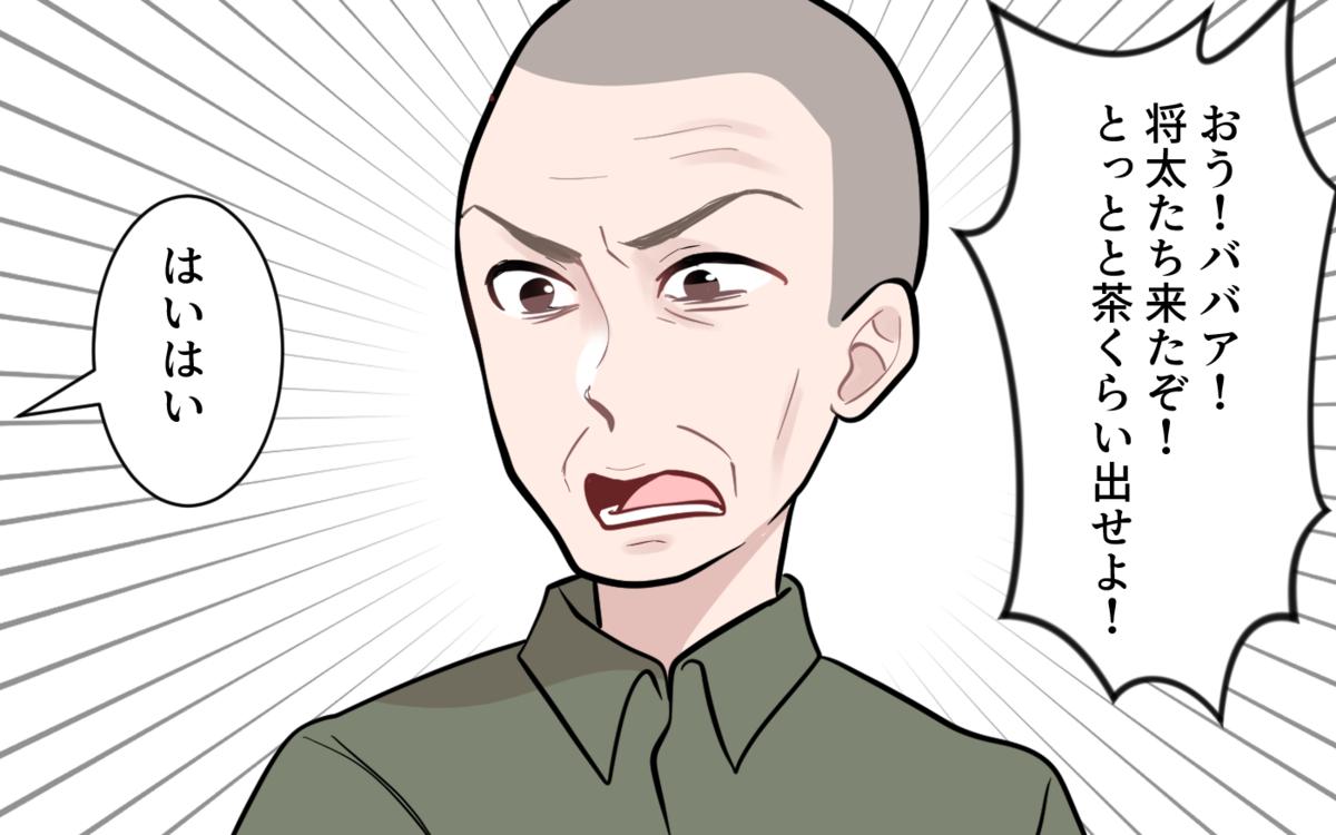 義父の口の悪さがストレスになるエピソード漫画に「絶対イヤ!」「神経質すぎない?」と賛否両論