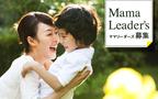 ウーマンエキサイト ママリーダーズ募集中! あなたも、読者代表メンバーとして活躍しませんか?