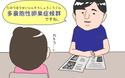 不妊の原因は私にあった【こうして赤子を授かった~中村こてつ不妊治療体験記~ 第6話】