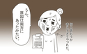 精子無力症【こうして赤子を授かった~中村こてつ不妊治療体験記~ 第8話】