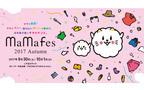 【9/30~10/1開催】日本最大級のイベント! ママフェス2017にウーマンエキサイト初出展