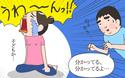 夫との温度差【こうして赤子を授かった~中村こてつ不妊治療体験記~ 第17話】
