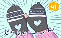 生き残っていた手袋【双子を授かっちゃいましたヨ☆ 第41話】