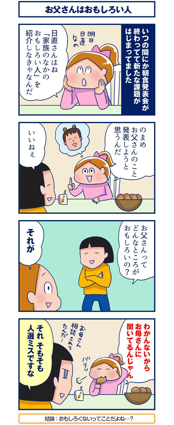 お父さんはおもしろい人【双子を授かっちゃいましたヨ☆ 第43話】