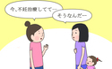 不妊治療中によく言われた言葉【こうして赤子を授かった~中村こてつ不妊治療体験記~ 第18話】