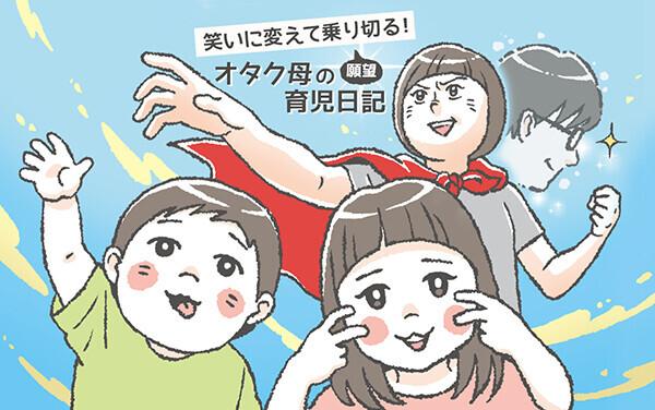 こんなに違うとは!!  育ててわかった男女(姉と弟)の違い【笑いに変えて乗り切る!(願望) オタク母の育児日記】  Vol.6