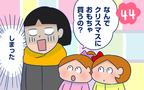 おもちゃ屋さんで見た不思議な光景!?【双子を授かっちゃいましたヨ☆ 第44話】