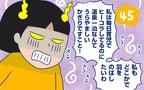 夫の外泊 私の態度の変貌今昔【双子を授かっちゃいましたヨ☆ 第45話】
