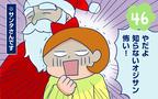サンタが部屋にいたら怖い【双子を授かっちゃいましたヨ☆ 第46話】