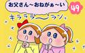 小悪魔系女子が効果を発揮するあの技【双子を授かっちゃいましたヨ☆ 第49話】