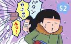 冬に家の鍵を閉められたのはツライ【双子を授かっちゃいましたヨ☆ 第52話】