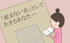 産まない女として生きるか【こうして赤子を授かった~中村こてつ不妊治療体験記~ 第24話】