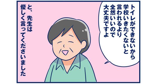 小学1年生女子、和式トイレ克服まで前編【双子を授かっちゃいましたヨ☆ 第58話
